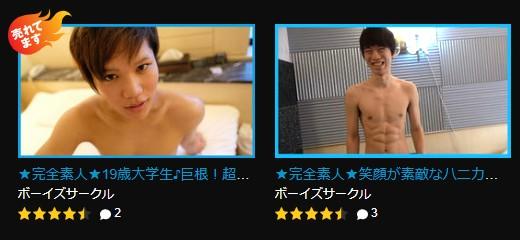 Hey動画ボーイズサークル