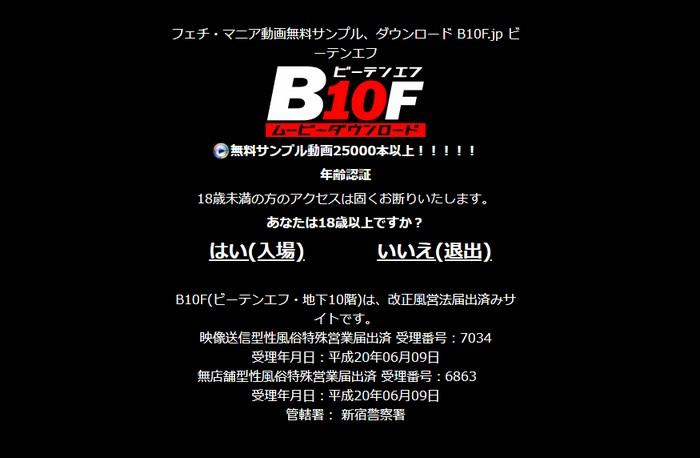 B10Fの詳細とレビュー