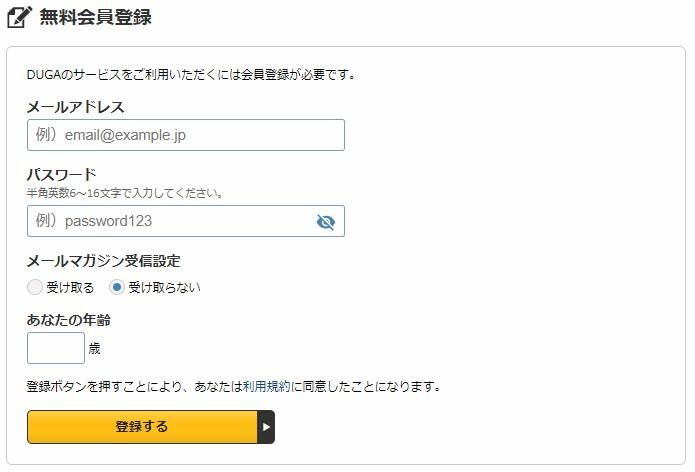 DUGAの無料会員登録方法