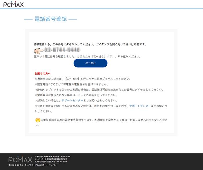 PCMAX電話認証